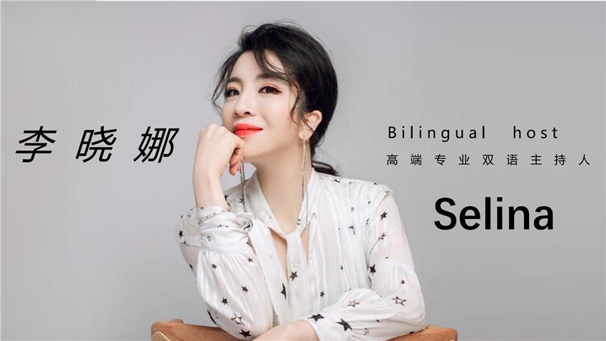 資深雙語主持人-Selina(2020版簡歷)_00.jpg